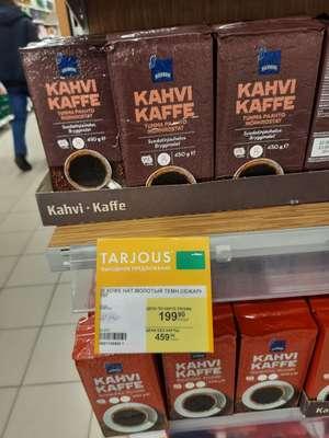 [СПб] Кофе молотый KAHVI KAFFE в Prisma