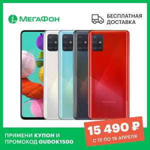 Смартфон Samsung Galaxy A51 4/64GB в Мегафоне на Tmall