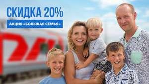 Скидка -20% на билеты РЖД (купе) для семей с тремя и более детьми