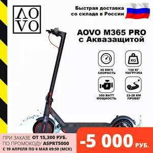 Электросамокат Aovo M365 Pro с аквазащитой