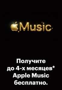 Получите до 4-х месяцев Apple Music бесплатно (1 месяц для старых пользователей)