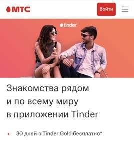 Подписка Tinder Gold бесплатно на 30 дней для абонентов МТС