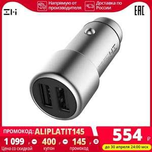 Автомобильное зарядное ZMI AP821 с двумя USB-портами QC3.0