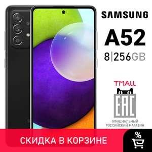 Смартфон Samsung Galaxy A52 8+256 Gb