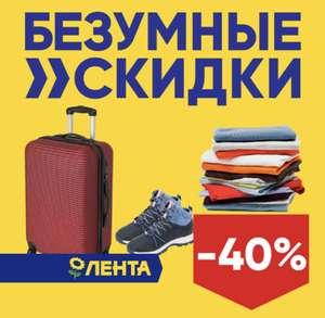 До 40% на одежду, колготки, обувь, дорожные сумки, рюкзаки, чемоданы