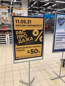 "[Тула] Закрытие гипермаркета ""Лента"" - скидки до 50%"
