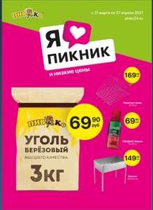 [Екб] Уголь древесный 3 кг в Pivko24