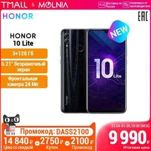 Смартфон HONOR 10 Lite 3/128Гб NFC на TMALL