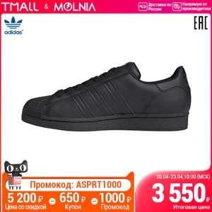 Кроссовки Adidas Superstar (рр 39-46) на Tmall