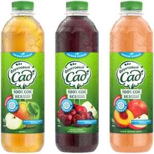 Возврат 90% стоимости соков холодного хранения Фруктовый сад 0,85 л в Перекрёсток, Лента, Глобус, Утконос, Магнит (1 раз и не более 107₽)