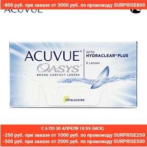 Контактные линзы двухнедельные Acuvue Oasys (6 шт)