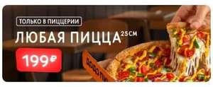 Любая пицца 25 см через приложение в пиццерии