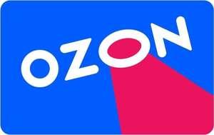 100 баллов в приложении (паровоз к дню рождения OZON)