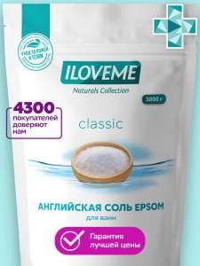 ILOVEME Английская соль Epsom(Эпсон) для ванн (3кг)