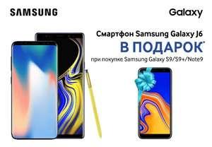 2 смартфона Samsung по цене 1: Samsung S9 + Samsung Galaxy J6