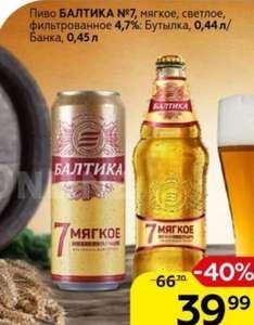 Пиво Балтика 7 мягкое 0,44 л