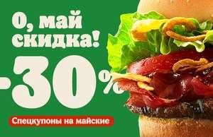 Купоны со скидками 30% в Burger King (например, Воппер Ролл)