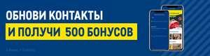 500 бонусов за обновление контактов Metro