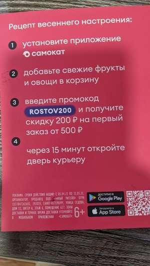 [РнД] Скидка на первый заказ 200 от 500 руб