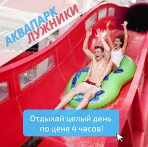 [Мск] Весь день в аквакомплексе Лужники по цене 4 часов