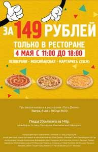Пицца 23 см за 149 рублей в ресторане