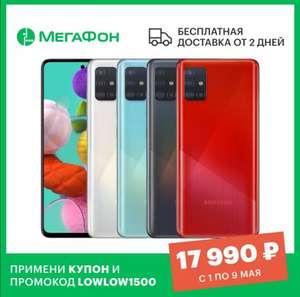 Смартфон Samsung Galaxy A51 6/128Gb на Tmall Мегафон