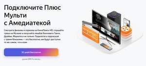 Подписка Яндекс.Плюс мульти с Амедиатекой (для пользователей без активной подписки)