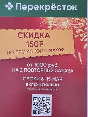 Скидка 150 рублей на 2 повторных заказа Перекрёсток