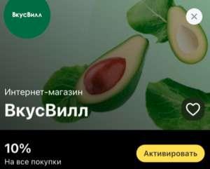 Возврат 10% трат при онлайн заказе во ВкусВилл по картам Тинькофф (не всем)