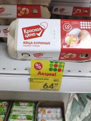 """Яйца """"Красная цена"""" С0 10 шт."""