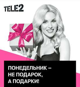 Понедельник - Не подарок, а подарки! Акция от Теле2