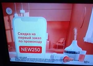 Промокод для Kazanexpress 250 от 800 руб (для новых пользователей)