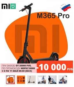 Электросамокат Xiaomi Mijia M365 Pro