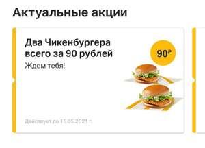 2 чикенбургера