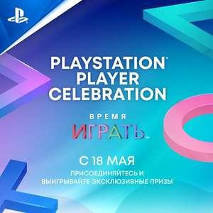 [PS4, PS5] Days of Play 2021: Три бесплатные динамические темы, аватары, распродажа, дни игры без PS Plus