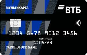 1000₽ за ДЕБЕТОВУЮ карту ВТБ Mastercard с бесплатным обслуживанием (при оформлении по ссылке друга)