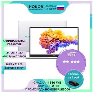 Ноутбук Honor MagicBook 15 R7- 3700U 16+512Гб AMD Ryzen 7 3700U DDR4, IPS, Radeon RX Vega 10 на Tmall