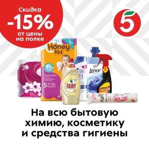 Скидка 15% на всю бытовую химию, косметику и средства гигиены в Пятёрочке (14 и 15 мая)
