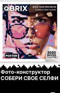 Конструктор QBRIX фото-конструктор / мозаика по фото