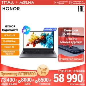 "Ноутбук Honor MagicBook PRO (16.1"", IPS, 100% sRGB, Ryzen 5 4600H, 16Гб, 512Гб SSD, Vega 8, Windows 10)"