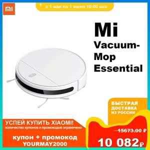 Умный Робот пылесос Xiaomi Mi Robot Vacuum-Mop Essential G1