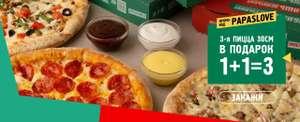 [Москва и МО, СПб и ЛО] Пицца 30см в подарок при заказе двух пицц 30см