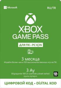 Подписка Xbox Game Pass для ПК на 3 месяца