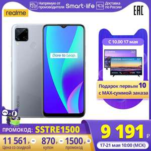 Смартфон Realme C15 4+64ГБ
