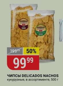 Чипсы кукурузные Delicados nachos 500 гр.