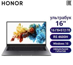 "Ноутбук Honor MagicBook Pro (16.1"", IPS, AMD Ryzen 5 4600H, 16+512Гб SSD, Vega 8, Windows 10)"