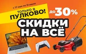 [СПб Пулково] Абсолютно ВСЕ товары Ситилинк со скидками от 7% до 30%