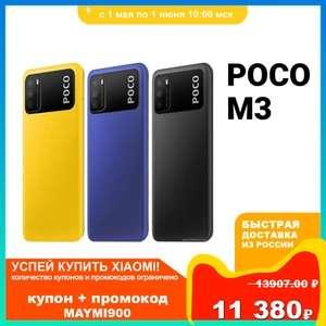 Смартфон POCO M3 4+64 Гб на Tmall