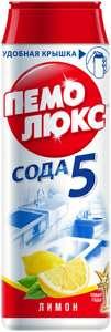 Пемолюкс порошок Сода 5 лимон 0.48 кг х 4 шт (33₽ за 1шт.)