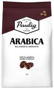 Кофе в зернах Paulig Arabica, 1 кг 4 пачки
